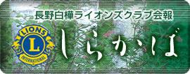 長野白樺ライオンズクラブ 会報「しらかば」
