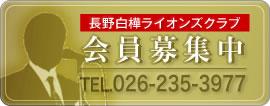 長野白樺ライオンズクラブ 会員募集中 TEL 026-235-3977