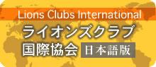 ライオンズクラブ国際協会 日本語版