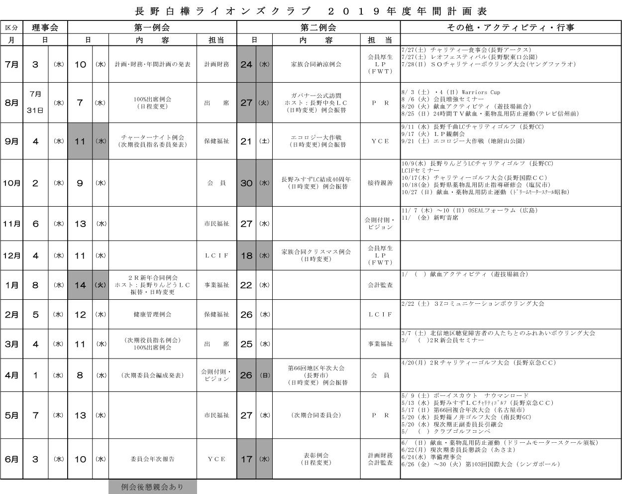 schedule20190730