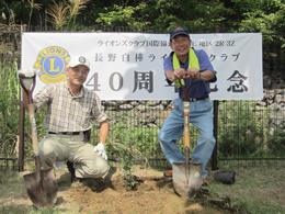 会長による結成40周年記念植樹